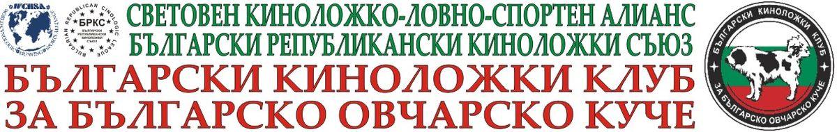 Български Киноложки Клуб за Българско Овчарско Куче