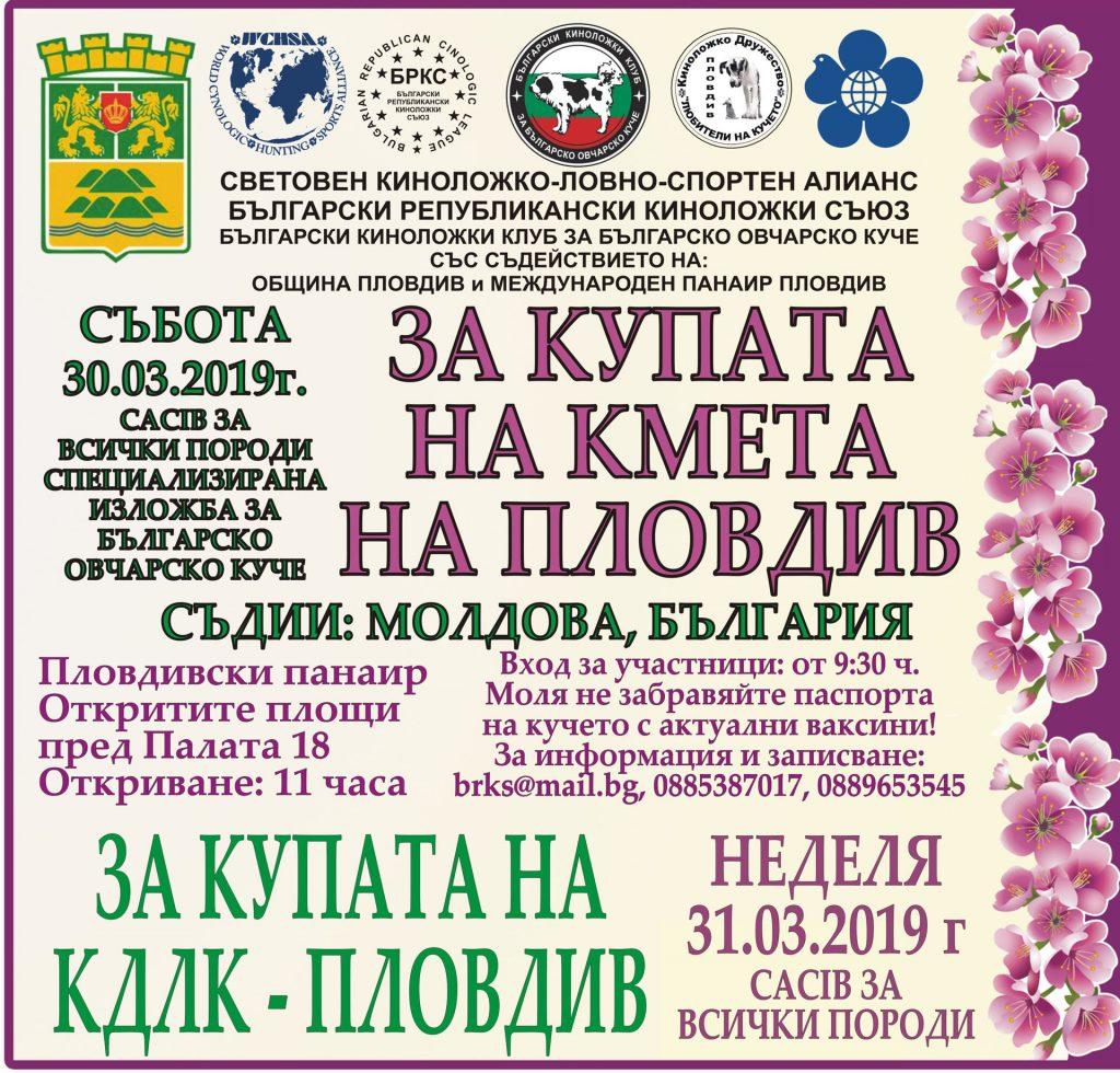 Izlojbi Plovdiv 2019